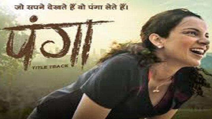 'पंगा': कंगना की फिल्म की चौथे दिन ऐसी रही कमाई 15