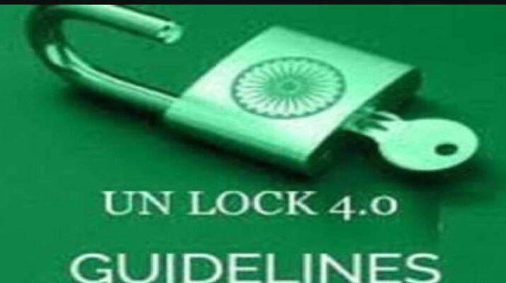 Unlock 4: गृह मंत्रालय ने जारी किए यह दिशानिर्देश, 9वीं से 12वीं कक्षा के छात्रों के लिया है यह दिशानिर्देश 1