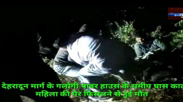 मसूरी देहरादून मार्ग के गलोगी पावर हाउस के समीप घास काटने गई महिला की पैर फिसलने से हुई मौत 14