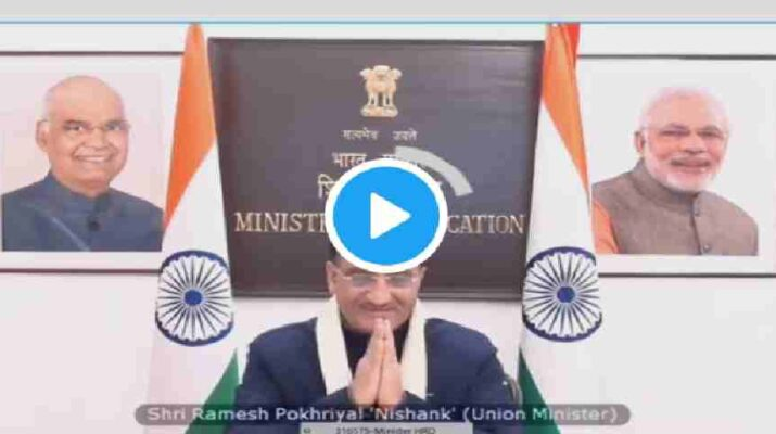 बोर्ड की परीक्षाएं इसबार जनवरी या फरवरी में नहीं होगी - शिक्षा मंत्री रमेश पोखरियाल निशंक 1