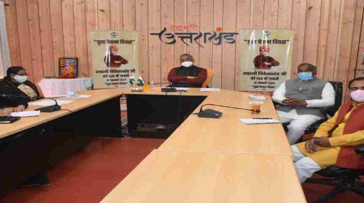 स्वामी विवेकानन्द की जयंती पर मुख्यमंत्री ने युवाओं से किया संवाद, राज्य में युवा आयोग जल्द अस्तित्व में आ जायेगा- मुख्यमंत्री 12