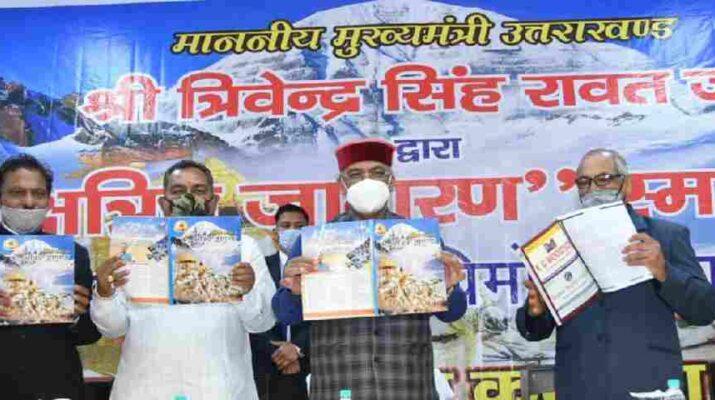 मुख्यमंत्री त्रिवेन्द्र सिंह रावत ने मुख्यमंत्री आवास में क्षत्रिय जागरण स्मारिका 2020-21 का किया विमोचन 5