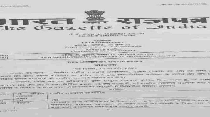केन्द्र सरकार ने किया सिमली-ग्वालदम-बागेश्वर-जौलजीवी राजमार्ग को राष्ट्रीय राजमार्ग घोषित, भारतमाला परियोजना के तहत निर्मित होगा यह डबललेन राष्ट्रीय मार्ग 4
