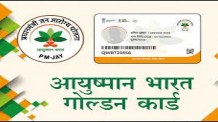 फर्जी आयुष्मान भारत गोल्डन कार्ड मामला, जांच करेंगे जिलाधिकारी देहरादून 17
