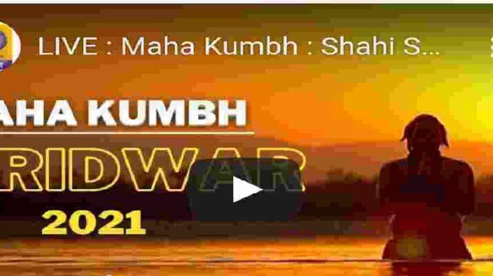 LIVE: महाकुंभ: मेष संक्राति- शाही स्नान, हरिद्वार - 14 अप्रैल 2021 13