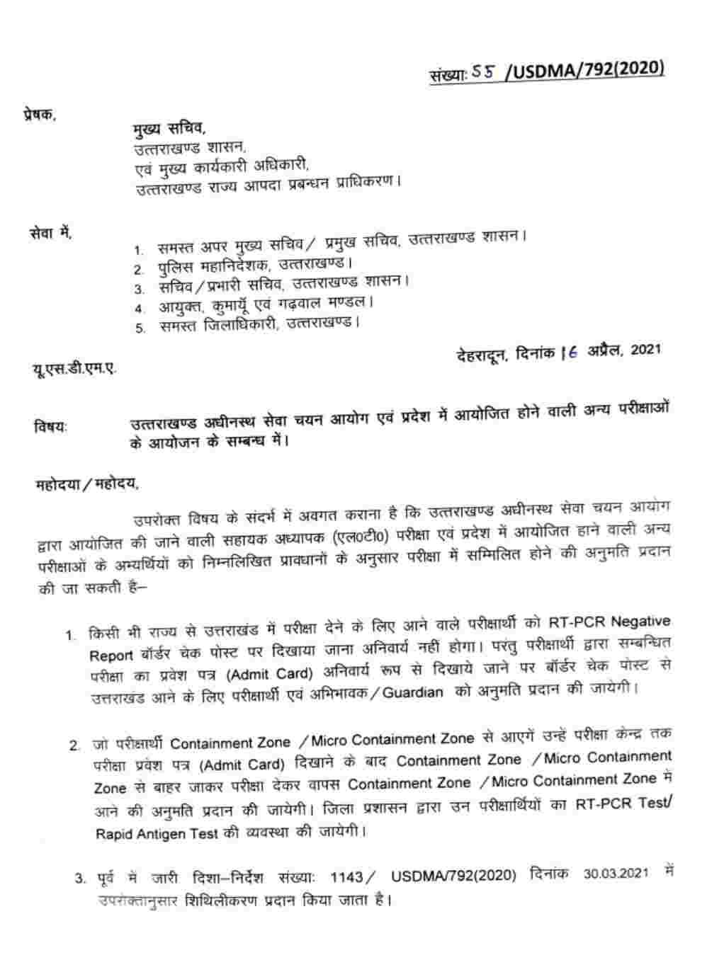 एलटी भर्ती परीक्षा एवं प्रदेश में होने वाली अन्य परीक्षाओं को लेकर मुख्य सचिव ओमप्रकाश ने किए आदेश जारी, जाने क्या है आदेश 2