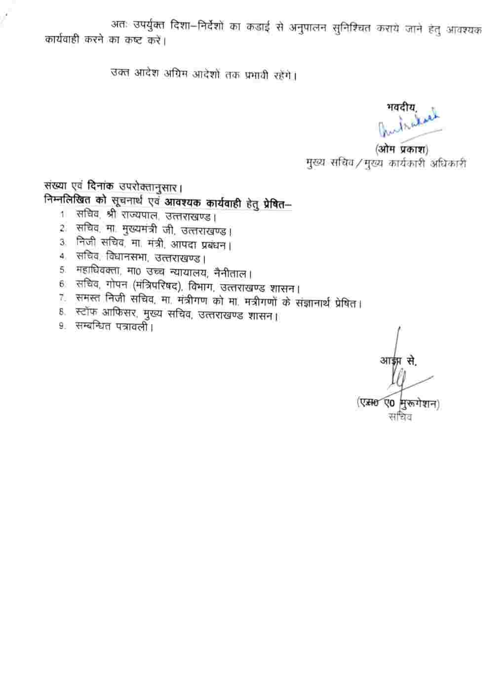 एलटी भर्ती परीक्षा एवं प्रदेश में होने वाली अन्य परीक्षाओं को लेकर मुख्य सचिव ओमप्रकाश ने किए आदेश जारी, जाने क्या है आदेश 3