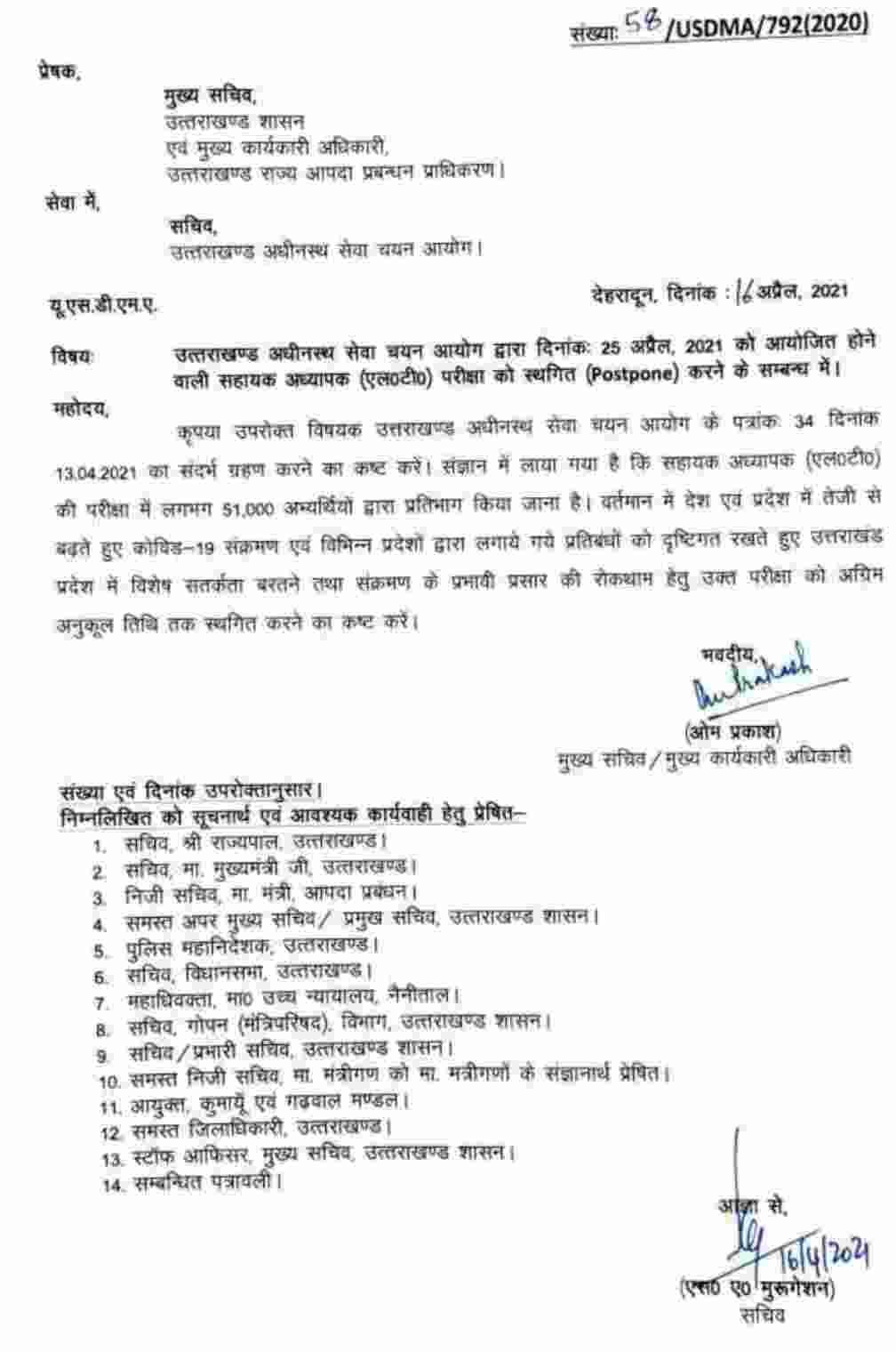 उत्तराखंड सेवा अधीनस्थ चयन आयोग की 25 अप्रैल को होने वाली एलटी भर्ती परीक्षा स्थगित, आदेश जारी 2