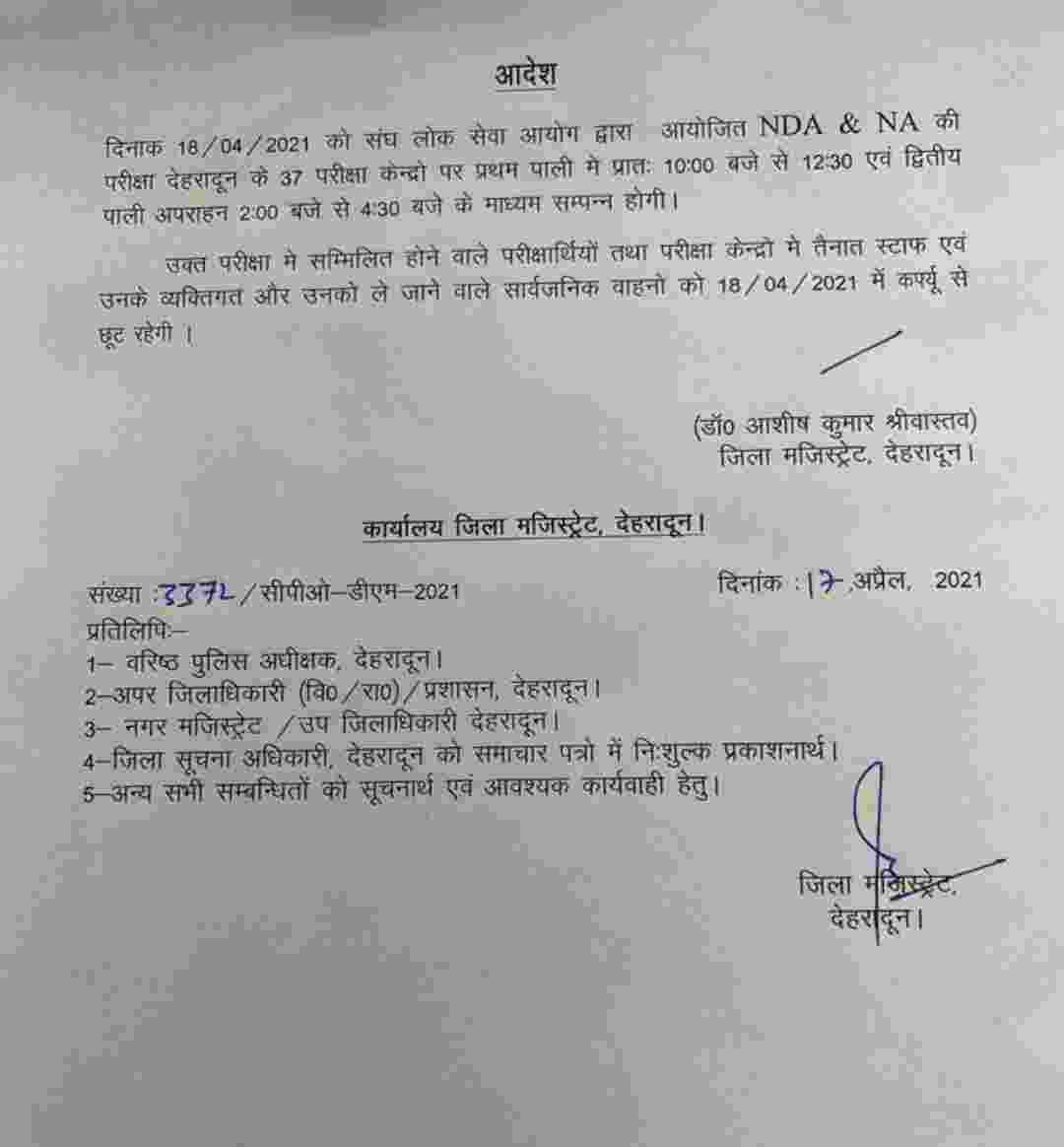 कल होने वाले एनडीए व एनए परीक्षा को लेकर मुख्यमंत्री तीरथ सिंह रावत ने दिए अहम निर्देश, एडमिट कार्ड के आधार पर कर्फ्यू में परीक्षा केन्द्र जाने की अनुमति 2