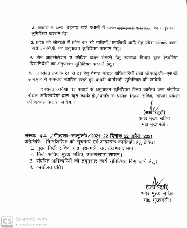 कोविड-19 की रोकथाम के लिए सरकार ने कुछ आईएएस अधिकारियों को किया नोडल अधिकारी नामित, दी यह अहम ज़िम्मेदारी 3