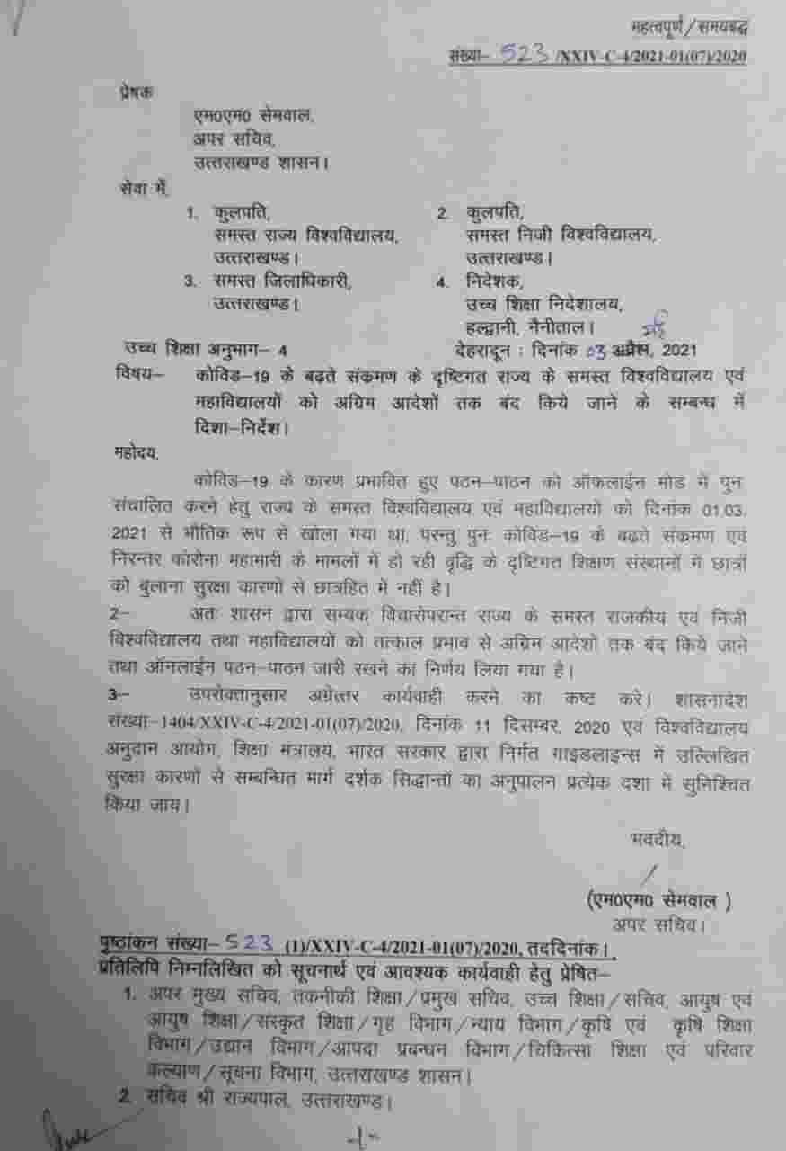 उत्तराखंड: समस्त विश्वविद्यालय एवं महाविद्यालयों को अग्रिम आदेशों तक तत्काल बंद करने के निर्देश जारी 2