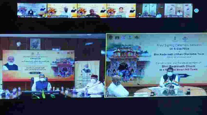 श्री बद्रीनाथ धाम को स्मार्ट स्प्रिचुअल टाउन के रूप में किया जाएगा विकसित, लगभग 100 करोड़ के कार्यों के समझौता ज्ञापन पर हुआ हस्ताक्षर 2
