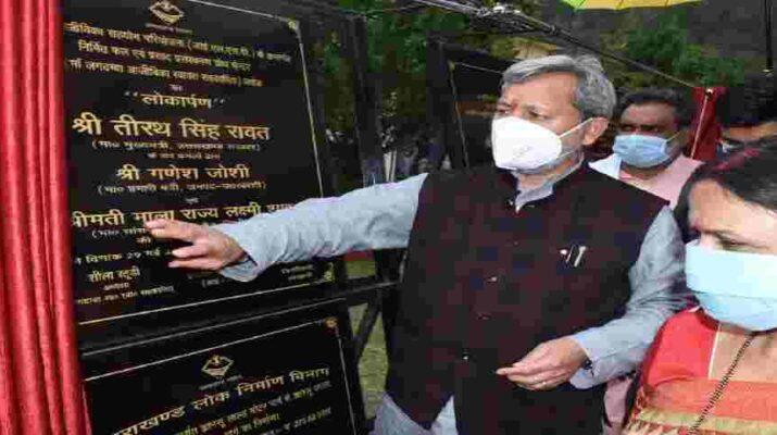 मुख्यमंत्री तीरथ सिंह रावत ने किया बड़कोट में कोविड केयर सेंटर का निरीक्षण, वहीँ उत्तरकाशी में किया लगभग 52 करोड़ 37 लाख रूपये की 26 योजनाओं का लोकार्पण एवं शिलान्यास 17