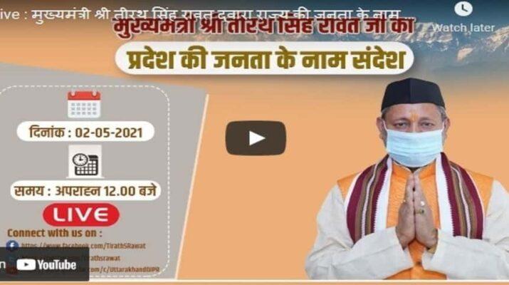 Video: उत्तराखंड में कोरोना संक्रमण की स्थिति को देखते हुए मुख्यमंत्री तीरथ सिंह रावत ने राज्य की जनता को किया संबोधित, सरकार द्वारा किए जा रहे कार्यों और आगामी योजनाओं के बारे में दी जानकारी 1