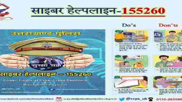 Uttarakhand Police: साइबर क्राइम ई-सुरक्षा चक्र हेल्पलाईन नम्बर 155260, वित्तीय साइबर धोखाधड़ी को लेकर साइबर हेल्पलाइन संचालन प्रारम्भ 16