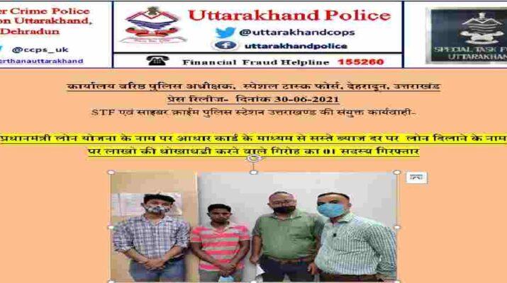 Dehradun: STF and Cyber Crime Police Joint Operation; आधार कार्ड के माध्यम से सस्ते ब्याज दर पर लोन दिलाने के नाम पर लाखों की धोखाधडी करने वाले गिरोह का 01 सदस्य गिरफ्तार 15