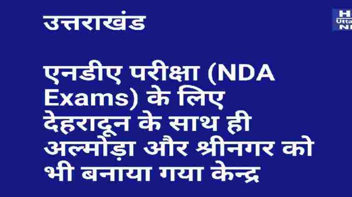 Uttarakhand: एनडीए परीक्षा (NDA Exams) के लिए देहरादून के साथ ही अल्मोड़ा और श्रीनगर को भी बनाया गया केन्द्र, मुख्यमंत्री तीरथ सिंह रावत ने केंद्र सरकार व संघ लोक सेवा आयोग का व्यक्त किया आभार 1