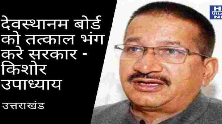 Uttarakhand: देवस्थानम बोर्ड को तत्काल भंग करे सरकार - कांग्रेस प्रदेश पूर्व अध्यक्ष किशोर उपाध्याय 9