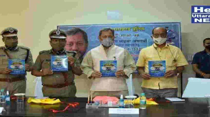 मुख्यमंत्री तीरथ सिंह रावत ने किया साइबर अपराधों में रोकने के लिए ई-सुरक्षा चक्र हेल्पलाइन नंबर 155260 का शुभारंभ, उत्तराखण्ड देश का तीसरा राज्य जिसे साइबर हेल्पलाइन नंबर 155260 के संचालन की मिली अनुमति 18