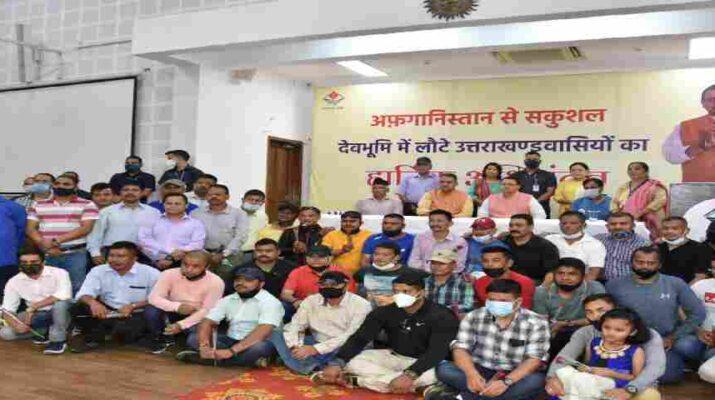Uttarakhand: अफगानिस्तान से सकुशल लौटे 56 उत्तराखण्ड वासियों का मुख्यमंत्री पुष्कर सिंह धामी ने किया स्वागत 6