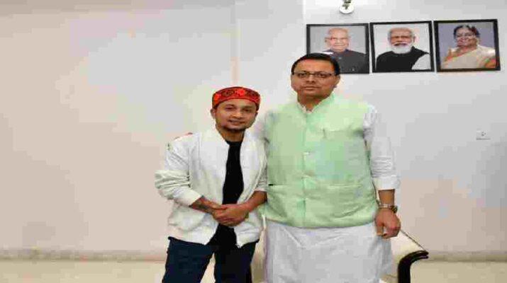 इंडियन आइडल 12 (Indian Idol 12) विजेता पवनदीप राजन बने उत्तराखंड कला, पर्यटन और संस्कृति के ब्रांड एंबेसडर 1