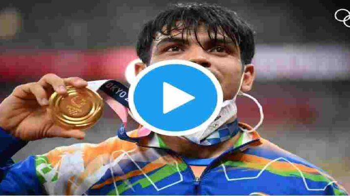 Video: भारत के एथलीट नीरज चोपड़ा ने टोक्यो ओलंपिक में जैवलिन थ्रो प्रतियोगता में गोल्ड मेडल जीतकर रचा इतिहास, किया नाम इतिहास के पन्नों में दर्ज 3