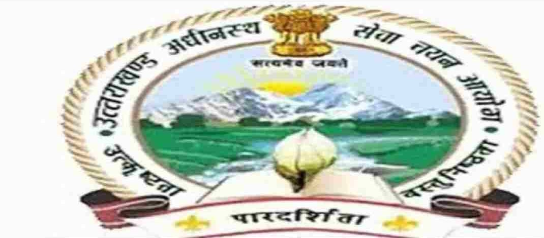 Uttarakhand: सहायक लेखाकार परीक्षा सफलतापूर्वक सम्पन्न, 662 पदों के लिए ऑनलाइन आयोजित की गई परीक्षा