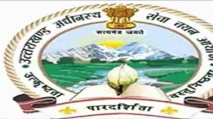 Uttarakhand: सहायक लेखाकार परीक्षा सफलतापूर्वक सम्पन्न, 662 पदों के लिए ऑनलाइन आयोजित की गई परीक्षा 1