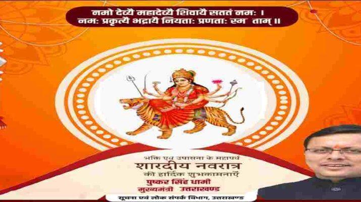 मुख्यमंत्री पुष्कर सिंह धामी ने शारदीय नवरात्रि के पावन पर्व पर प्रदेशवासियों को दी बधाई, कही ये बातें 18